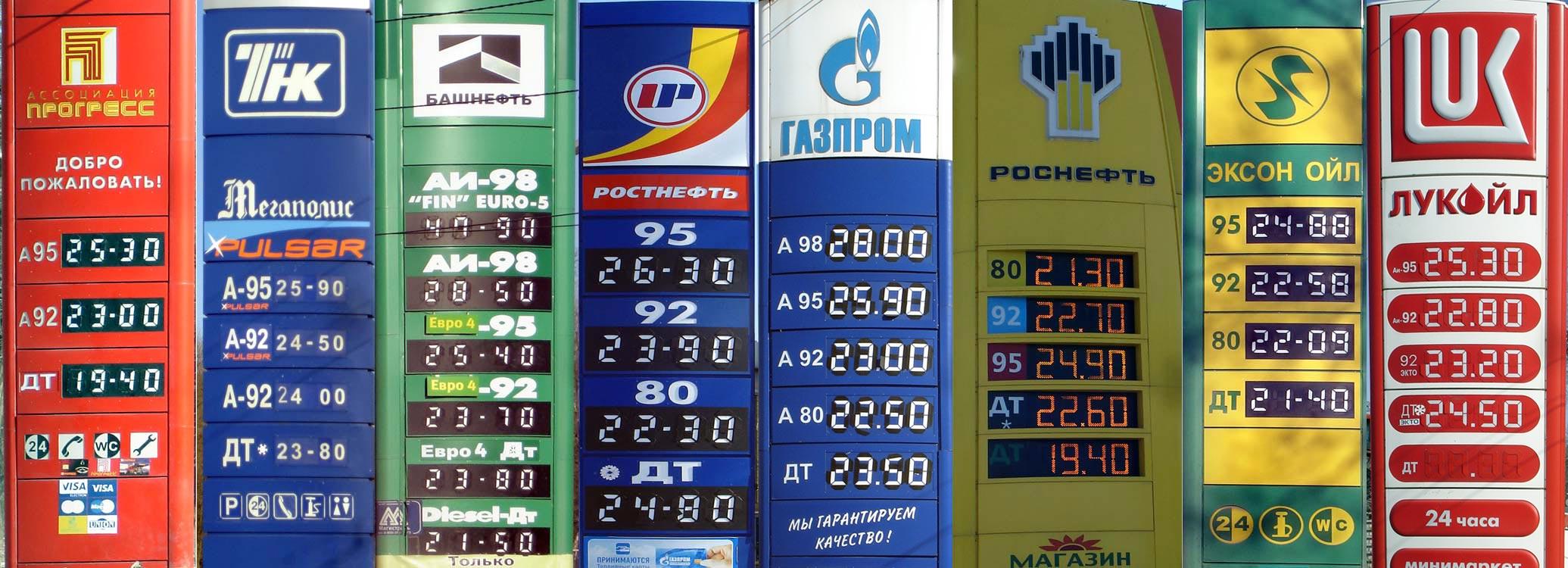движения городского стоимость бензина в г сочи сегодня аэропорт федерального значения